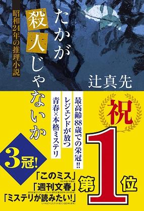 辻真先さん著『たかが殺人じゃないか 昭和24年の推理小説』