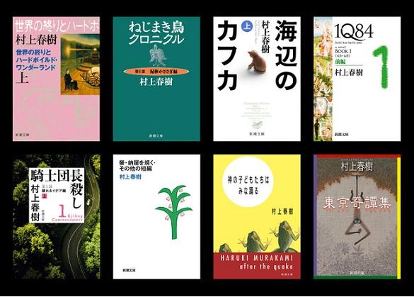 新潮社が村上春樹さんの『1Q84』『ねじまき鳥クロニクル』『海辺のカフカ』『騎士団長殺し』など小説8作品を電子書籍化