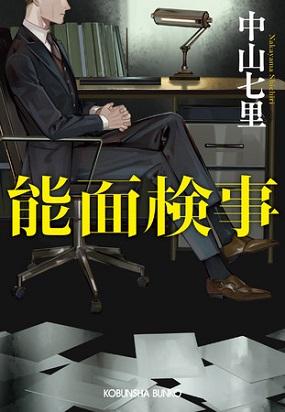 中山七里さん著『能面検事』