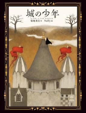 『城の少年』(作:菊地秀行さん/絵:Naffyさん)