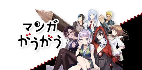 双葉社公式マンガアプリ「マンガがうがう」がリリース!