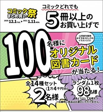 「コミックまとめ買い祭」が全国1,092書店で開催!