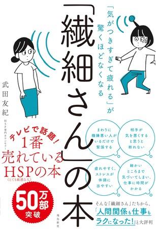 武田友紀さん著『「気がつきすぎて疲れる」が驚くほどなくなる 「繊細さん」の本』