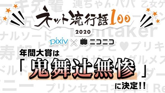 「ネット流行語100」2020年間大賞は「鬼舞辻無惨(鬼滅の刃)」が受賞!
