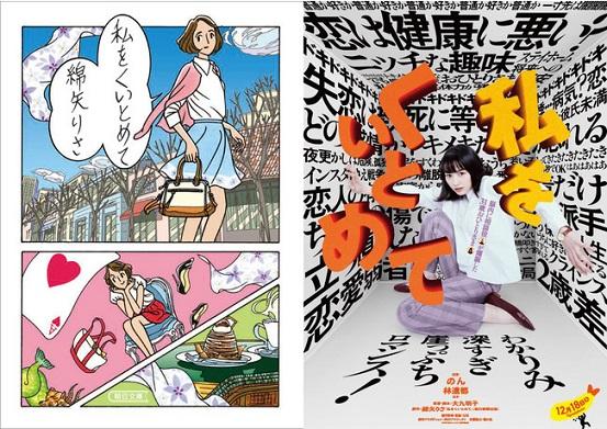 のんさん主演映画『私をくいとめて』公開記念!綿矢りささん原作小説を期間限定で全文無料公開!