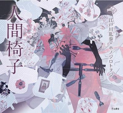 江戸川乱歩×ホノジロトヲジさん『人間椅子』