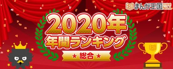 「まんが王国」が2020年年間人気ランキングを公開!