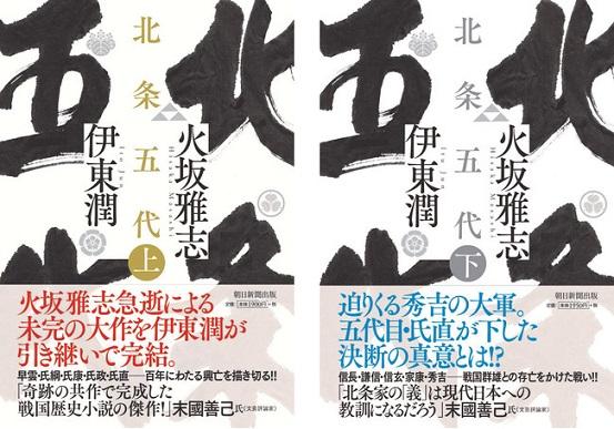 火坂雅志さん・伊東潤さん著『北条五代』