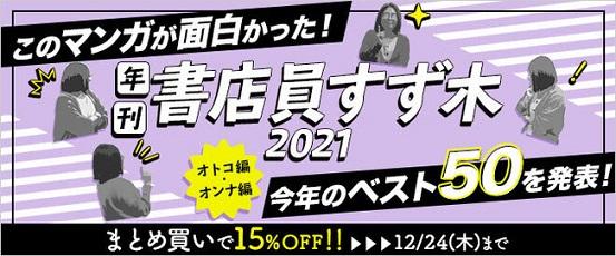 BookLive!が「年刊 書店員すず木2021」を発表