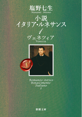 塩野七生さん著『小説イタリア・ルネサンス1 ヴェネツィア』