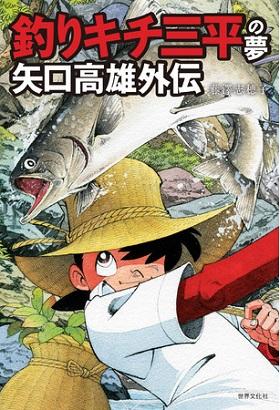 藤澤志穂子さん著『釣りキチ三平の夢 矢口高雄外伝』