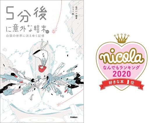 「5分後に意外な結末」シリーズが『ニコラ』読者が選ぶ「好きな本」の第1位を獲得!