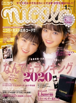 ランキング結果が掲載されている『ニコラ』1月号(新潮社刊) 現在、発売中!