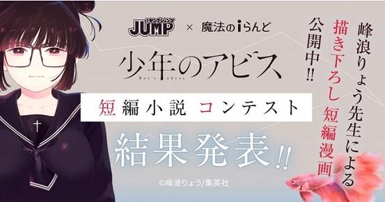「魔法のiらんど」×『週刊ヤングジャンプ』コラボ企画『少年のアビス』短編小説コンテストの受賞作が決定!