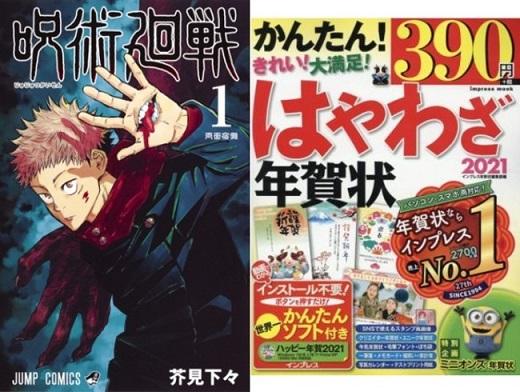 「honto」週間ストア別ランキング発表(2020年12月13日~12月19日) 『呪術廻戦』最新巻が通販ランキングで1位に