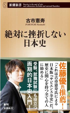 古市憲寿さん著『絶対に挫折しない日本史』
