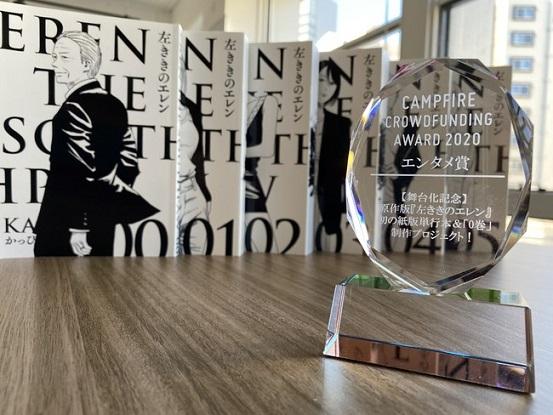 「『原作版 左ききのエレン』紙版単行本プロジェクト」が、CAMPFIREクラウドファンディングアワード2020のエンタメ賞を受賞