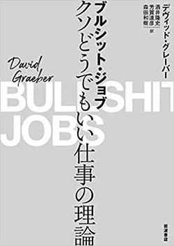 『ブルシット・ジョブ――クソどうでもいい仕事の理論』(デヴィッド・グレーバーさん/岩波書店)