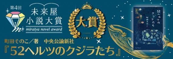第4回未来屋小説大賞が決定!