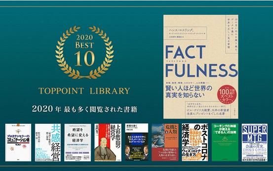 ビジネス書情報誌『TOPPOINT』がWebサイトの「年間閲覧数ベスト10」を発表!