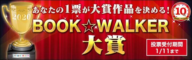 「BOOK☆WALKER大賞2020」ノミネート作品発表&投票開始!