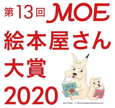 「第13回MOE絵本屋さん大賞2020」が決定!