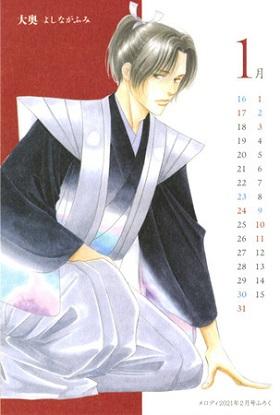 ふろく「『大奥』カレンダー2021」