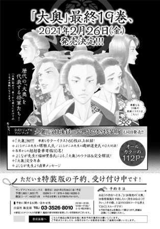 ヤングアニマルコミックス「大奥」第19巻特装版情報