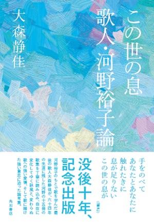 大森静佳さん著『この世の息 歌人・河野裕子論』