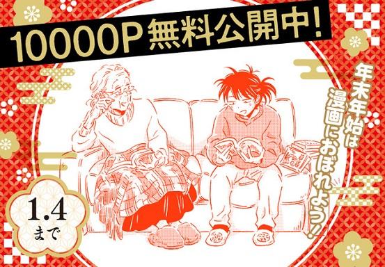 「コミックNewtype」が1万ページを無料公開!