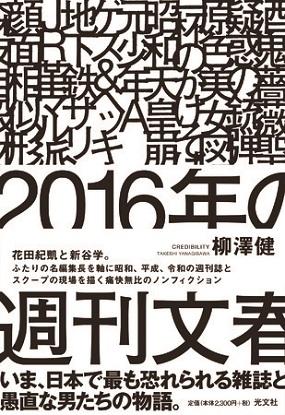 柳澤健さん著『2016年の週刊文春』