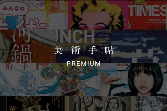 『美術手帖』が有料会員サービス「美術手帖プレミアム」をリリース