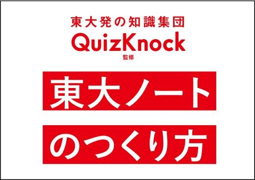 QuizKnockが「ノート術の本」を4月に刊行