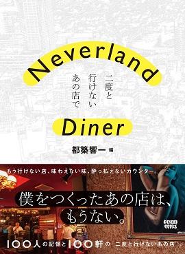 都築響一さん編『Neverland Diner 二度と行けないあの店で』
