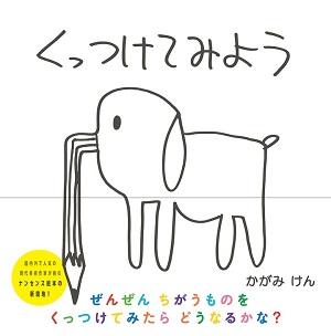 加賀美健さん著『くっつけてみよう』