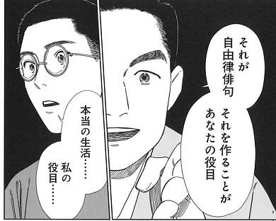 「漫画 山頭火」コマ抜粋2