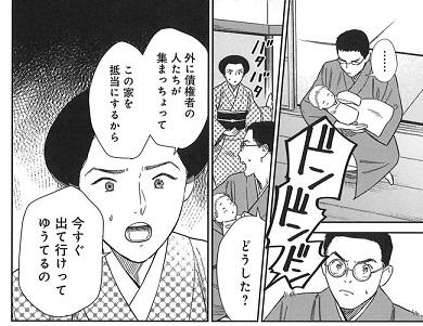 「漫画 山頭火」コマ抜粋3