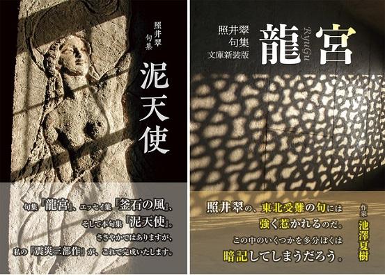 照井翠さん新句集『泥天使』刊行 文庫新装版句集『龍宮』も同時発売!