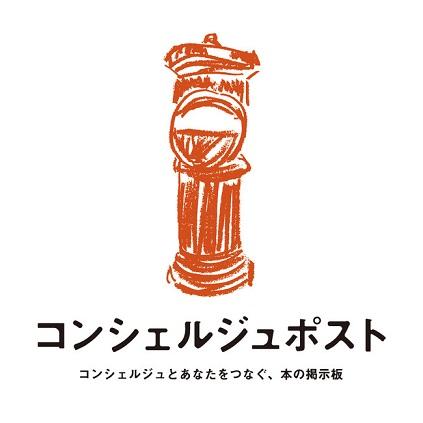 梅田 蔦屋書店が「コンシェルジュポスト」を展開