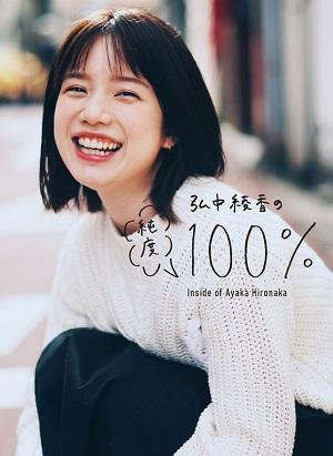 弘中綾香さん著『弘中綾香の純度100%』(マガジンハウス刊) (C) Ayaka Hironaka, tv asahi