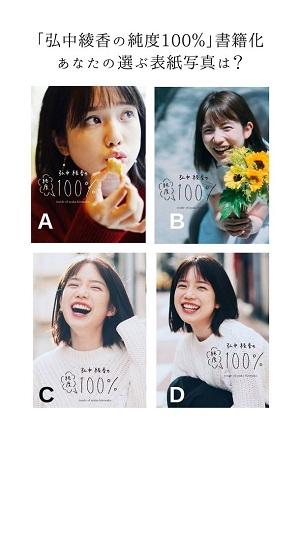インスタLIVE後の投票画面 (C) Ayaka Hironaka, tv asahi