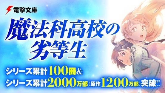 『魔法科高校の劣等生』シリーズが累計100冊&累計発行部数2000万部を突破!