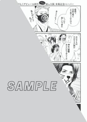 「碧也ぴんくデビュー30周年+2years記念展 in 大阪」来場者特典描き下ろしコミックペーパー