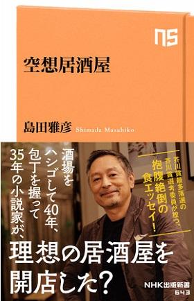 島田雅彦さん著『空想居酒屋』