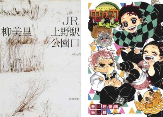 「honto」2020年12月月間ランキング 柳美里さん『JR上野駅公園口』が総合1位