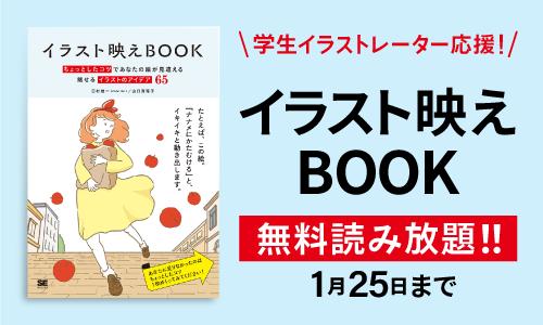 翔泳社が『イラスト映えBook』を期間限定で無料公開