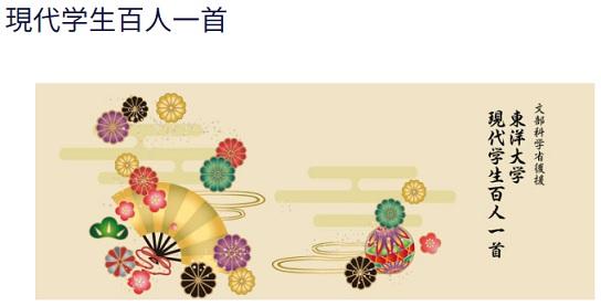 第34回東洋大学「現代学生百人一首」入選作品100首を発表