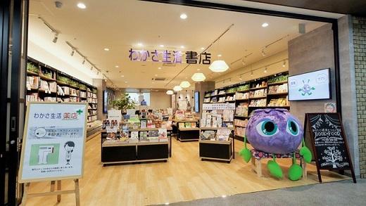 わかさ生活 書店(外観)