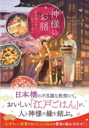 タカナシさん著『神様のお膳 毎日食べたい江戸ごはん』(装画:pon-marshさん)