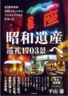 平山雄さん著『昭和遺産へ、巡礼1703景』(企画・プロデュース・編集:石黒謙吾さん)